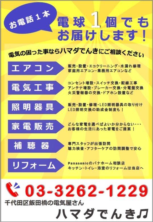 537×779ハマダでんき宣伝画像.jpg